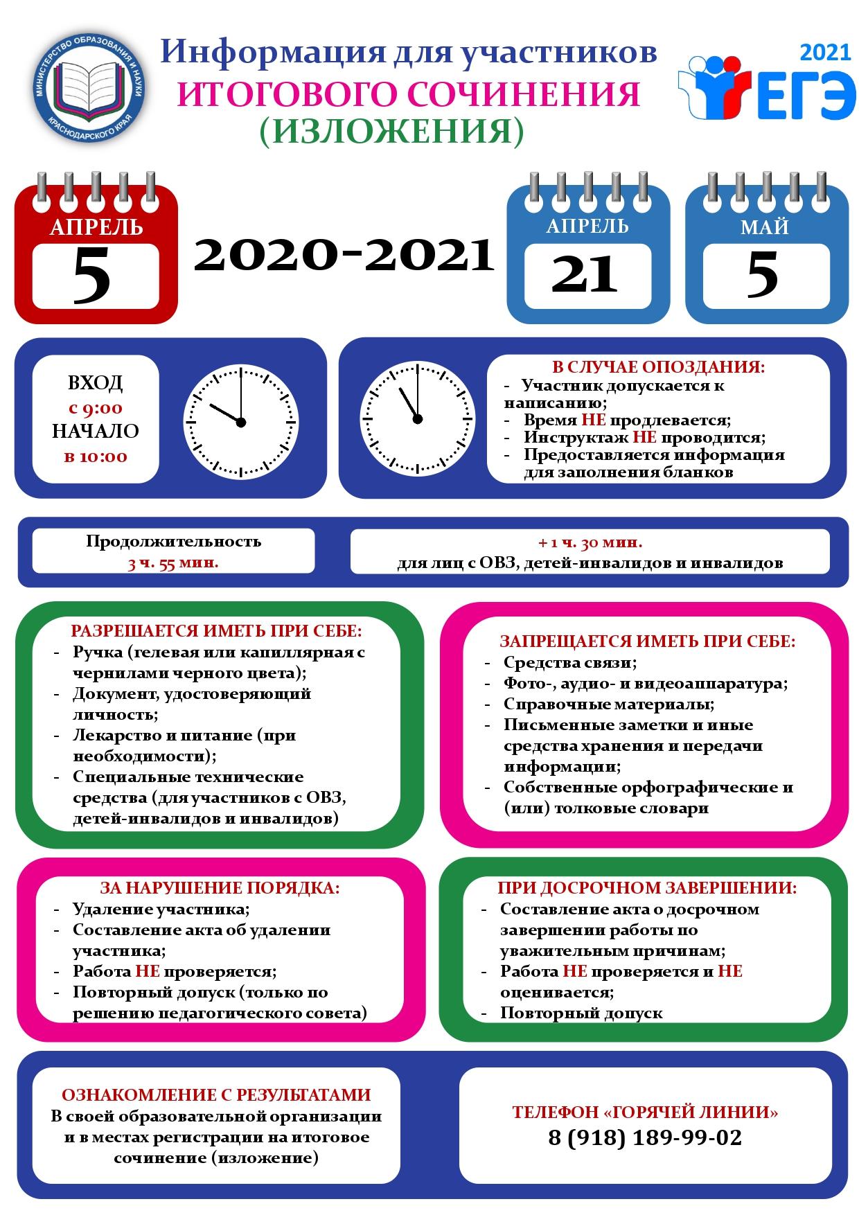 http://anapaschool9.narod.ru/sochinenie_2020.jpg